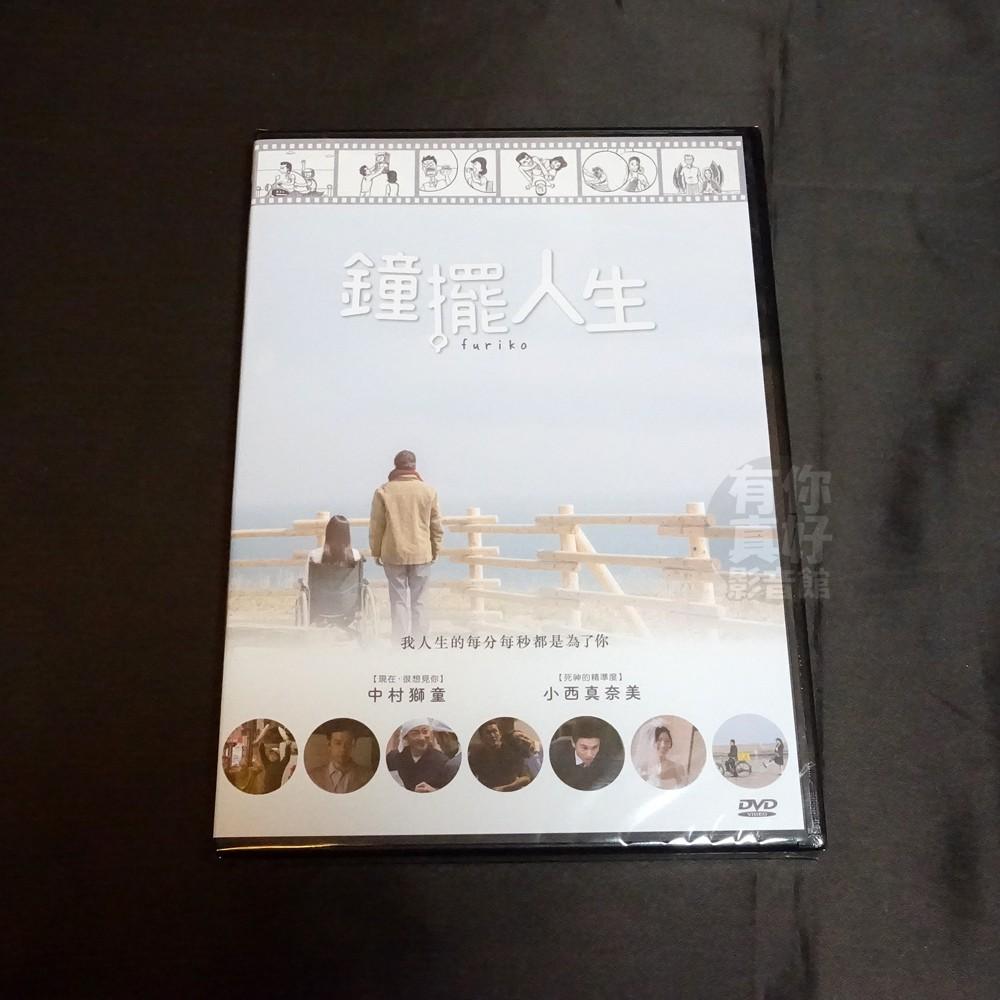 真奈美 中村 映画『振り子』公式サイト