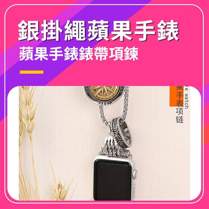 銀掛繩蘋果手錶 apple watch2/3/4/5代鈦鋼 項鏈吊墜脖 皮帶男女 金屬 iwatch 蘋果 手錶