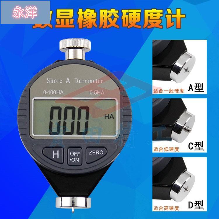 【永洋】高精度 數顯邵氏硬度計 電子數顯式 塑料 橡膠硬度計 A型 C型 D型