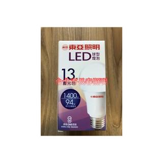 台北市長春路 東亞 13W LED 燈泡 E27 白光 黃光 取代 螺旋 27W 28W 另售10W 臺北市