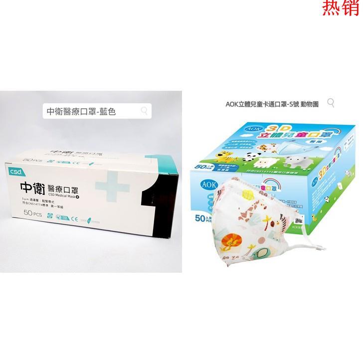 台灣製 中衛一級醫療口罩(藍)+AOK 醫療用 3D立體兒童卡通口罩-S號兒童款(動物園) 中衛+AOK組合組