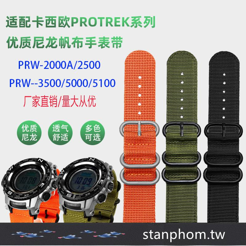 💎 ⚾適配卡西歐PROTREK系列PRW-2500T/3500/5000/5100/2000尼龍手表帶