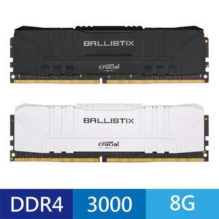 【米特3C數位】美光 Crucial Ballistix 8G DDR4-3000超頻E-Die(白)記憶體 高雄市