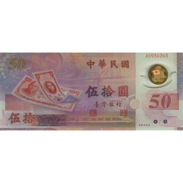 88年版舊鈔50元