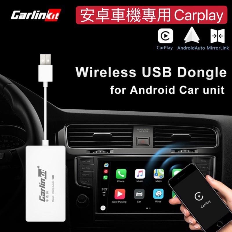 現貨免運【魔音】Carlinkit公司貨 安卓車機專用 Carplay Siri Android Wince 無線有線