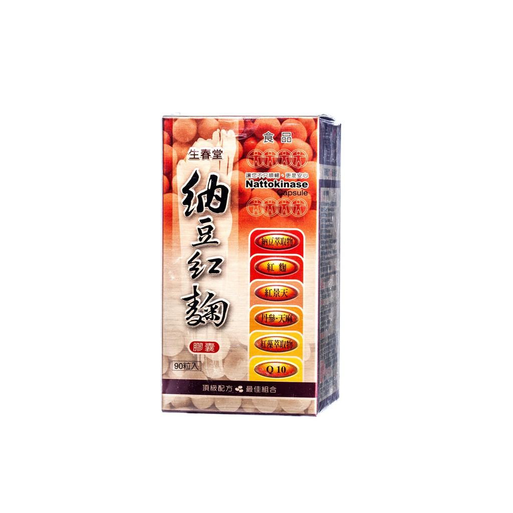 德家康藥妝 生春堂納豆紅麴膠囊90粒 讓您不只順暢,更是安心
