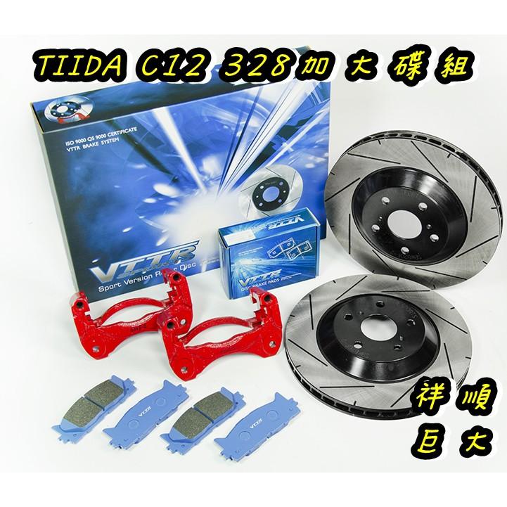 巨大汽車材料 VTTR前加大碟盤 TIIDA C12 328mm 增加安全性 售價$11000/組 歡迎線上刷卡