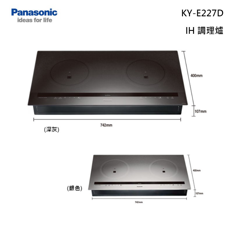 Panasonic 松下 KY-E227D IH調理爐 雙口感應爐 甫佳電器