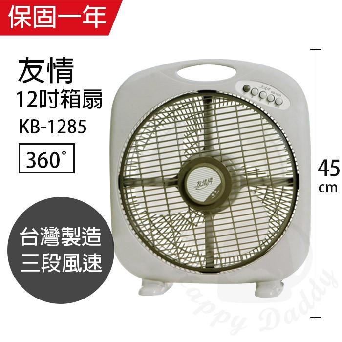 【友情牌】MIT台灣製造12吋/手提涼風箱型扇/電風扇KB-1285電扇 立扇 桌扇 工業扇 夏天必備台灣製造安心有保障