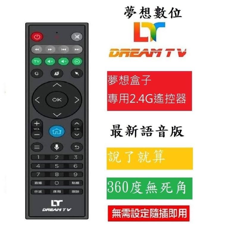 DreamTV 夢想盒遙控器原廠2.4G體感飛鼠語音遙控器 夢想盒子紅外線遙控器