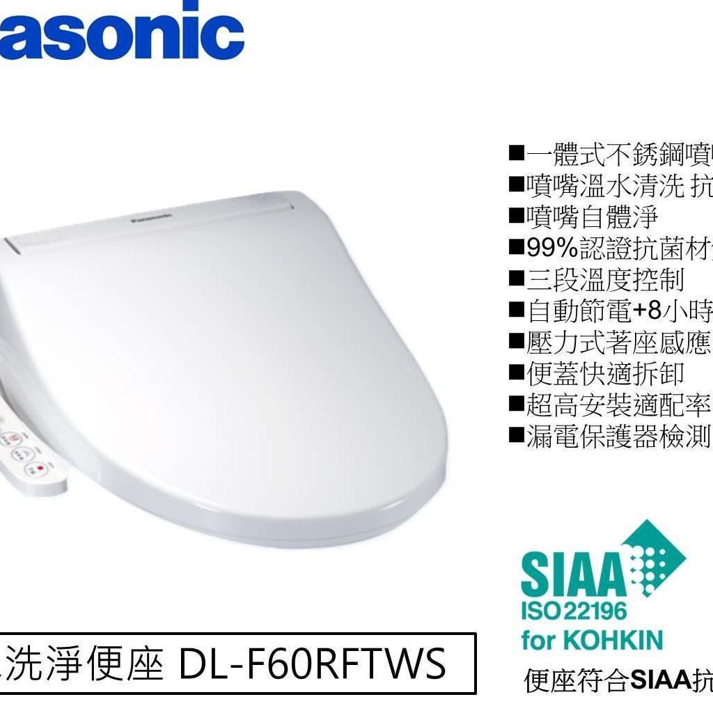 【原廠保固】國際牌  DL-F60RFTWS  微電腦免治馬桶座 不鏽鋼噴嘴 溫水抗菌便座原廠 一年保固