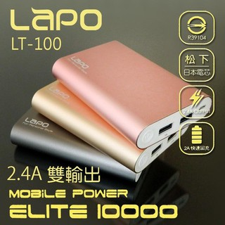 【LAPO】ELITE 10000mAh行動電源 2A快速回充 2.4A輸出 松下日本電芯 台灣製造 新北市