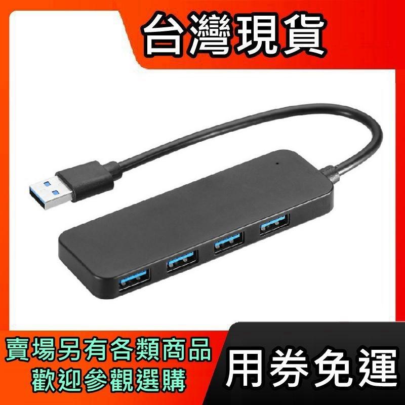 現貨 USB 3.0 HUB 集線器 USB HUB 分線器 USB擴充埠 傳輸線 延長線 連接埠 擴充槽