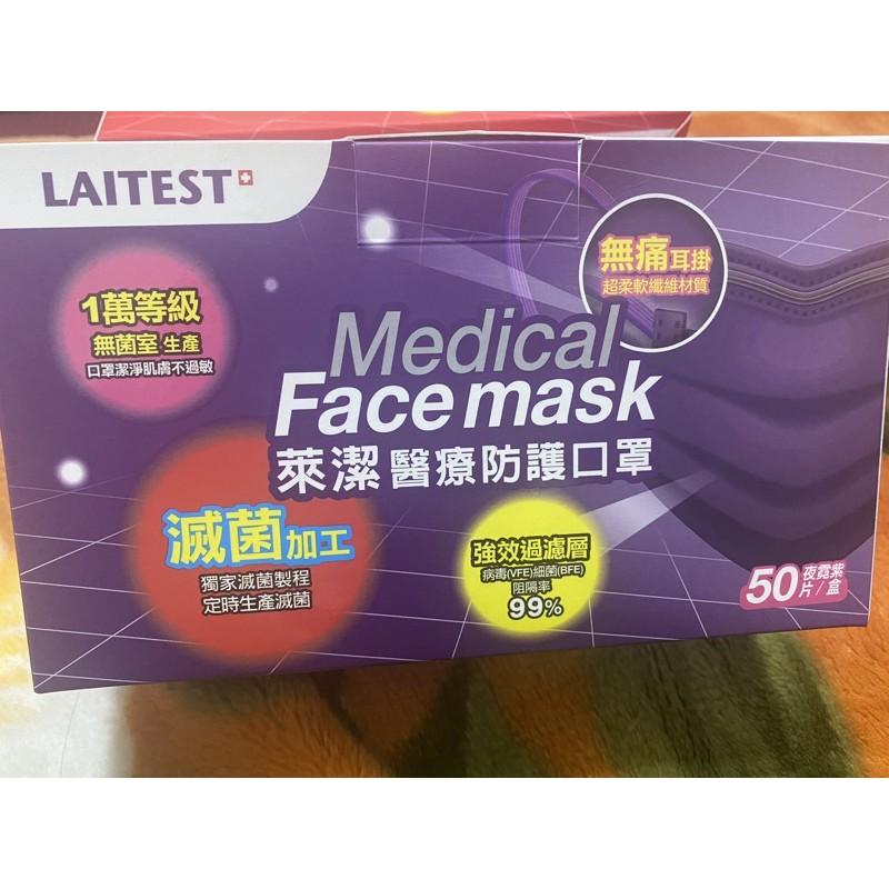 萊潔醫療防護口罩 夜霓紫