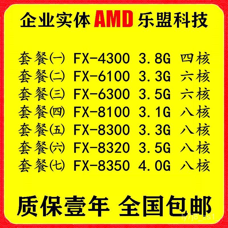AMD FX-4100 4130 4300 6100 6300 8100 8300 8320 8350推土機cpu