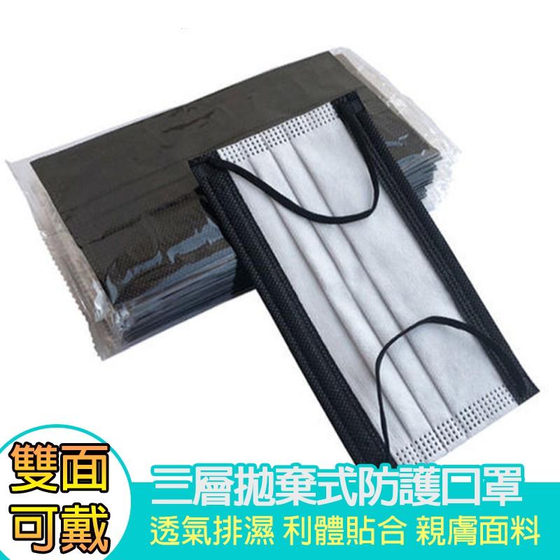 【傾城】三層拋棄式防護口罩 三層 拋棄式 防護 口罩