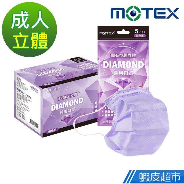 摩戴舒 醫用口罩(未滅菌)-鑽石型成人口罩(5片/包10包/盒) 現貨 蝦皮直送