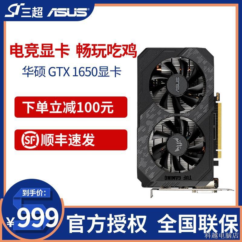 【科越】 華碩GTX1050Ti 4G全新臺式機電腦電競獨立顯示卡1650/1660S獨顯SUPE