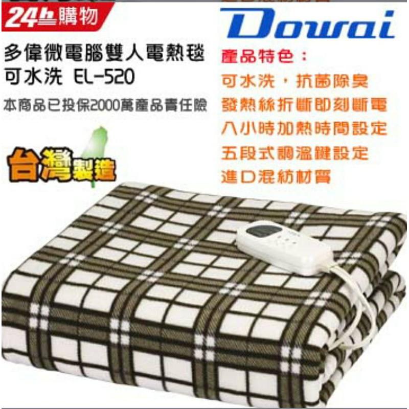 Dowai多偉微電腦雙人可水洗電熱毯電毯EL-520