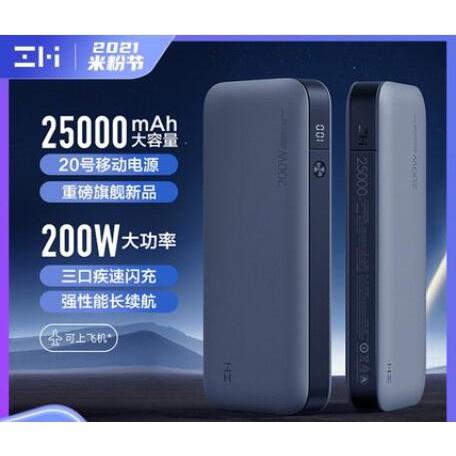 🌺3C好市多 ZMI 紫米 20號 QB826 雙向快充 行動電源 25000mAh PD快充 200W 充電寶 筆電充