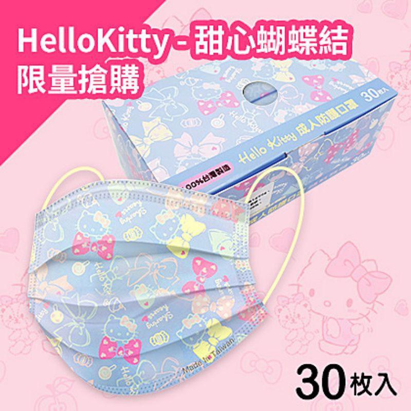 <非醫療款>臺灣製造,現貨現貨,正版雷射標<三麗鷗>禾匠凱蒂貓口罩,Hello kitty,一盒30入