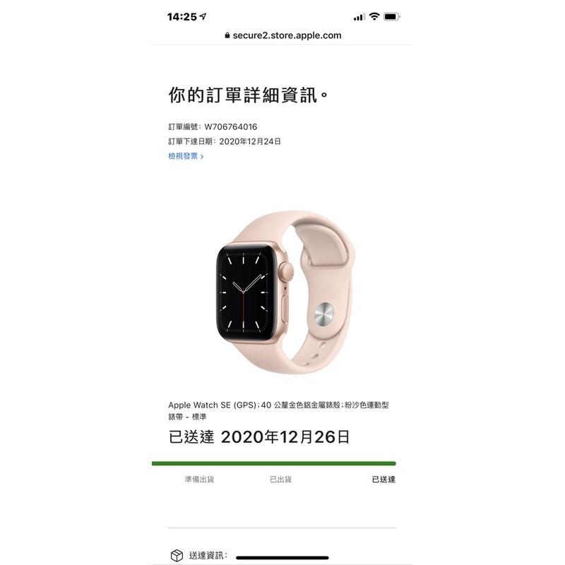 《二手》Apple Watch SE (GPS);40 公釐金色鋁金屬錶殼;粉沙色運動型錶帶 - 標準
