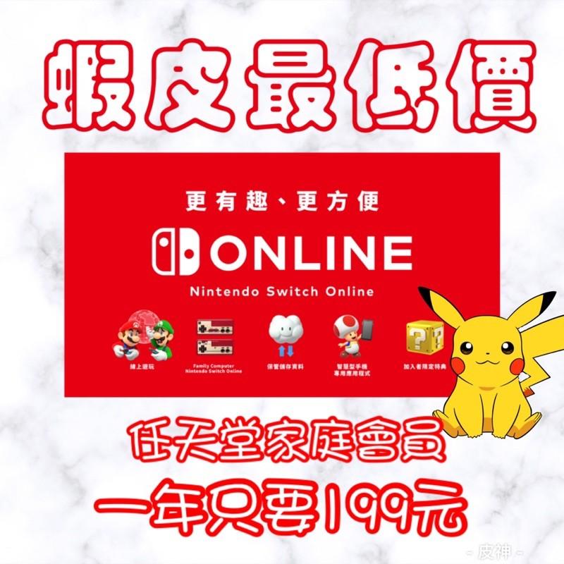 任天堂 switch 家庭會員 NSO 線上連線 個人 家庭會員 成員 OL 合購 1年136個月online