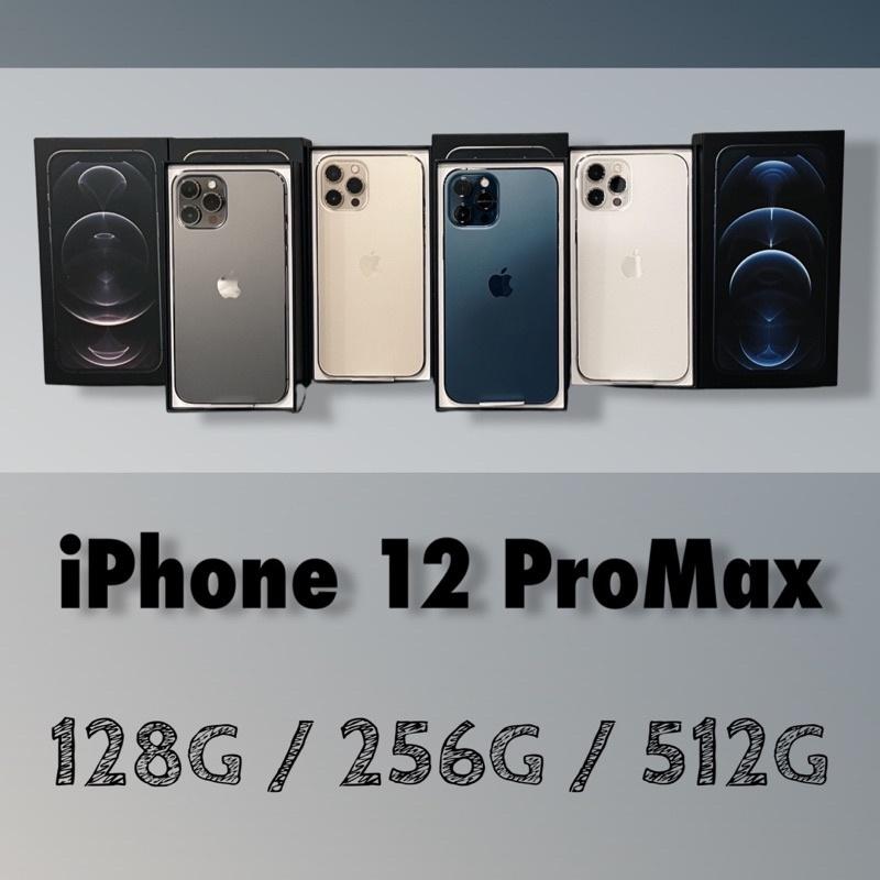 現貨 iPhone 12 ProMax 拆封新機 128G/256G/512G