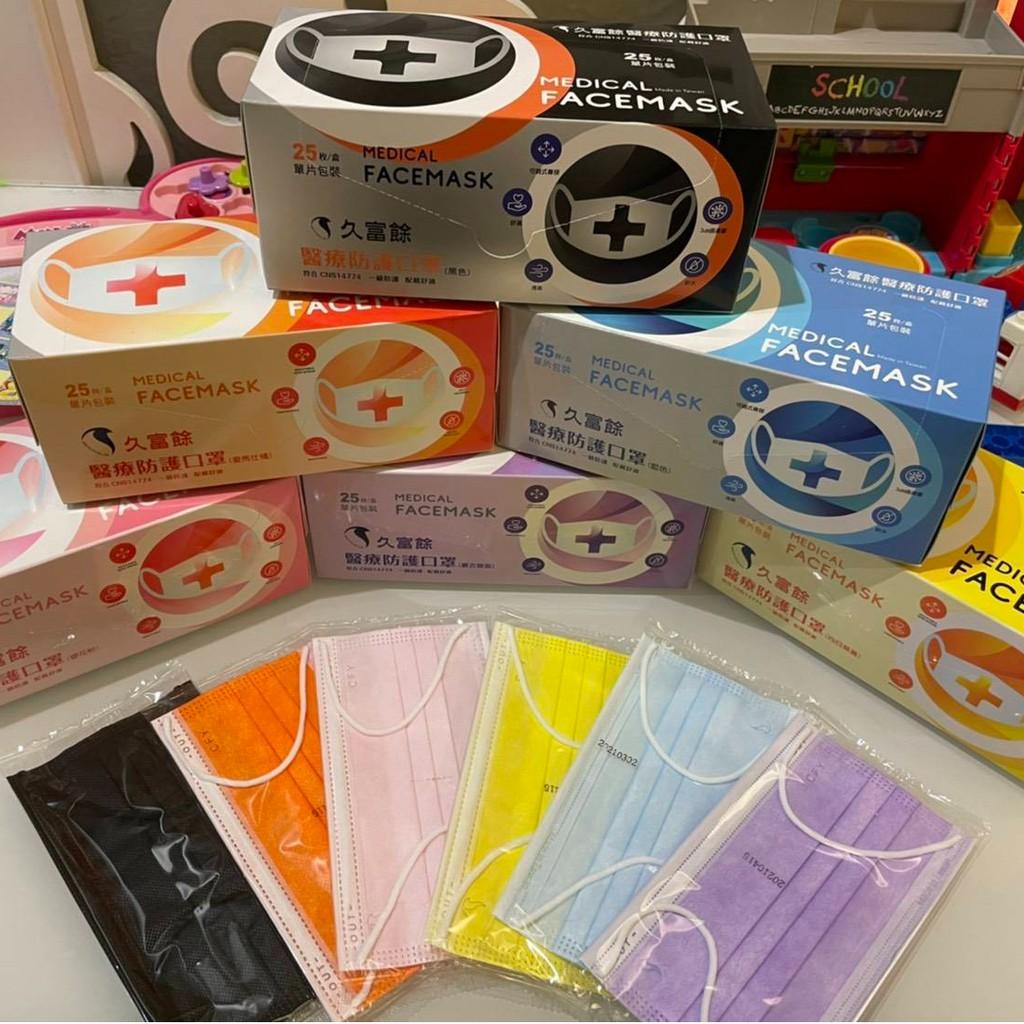 久富餘 醫用口罩 25入 (黑/橘/粉/黃/藍/紫) 單片包裝 衛生好攜帶 多色可選 台灣製造 醫療用口罩 現貨附發票