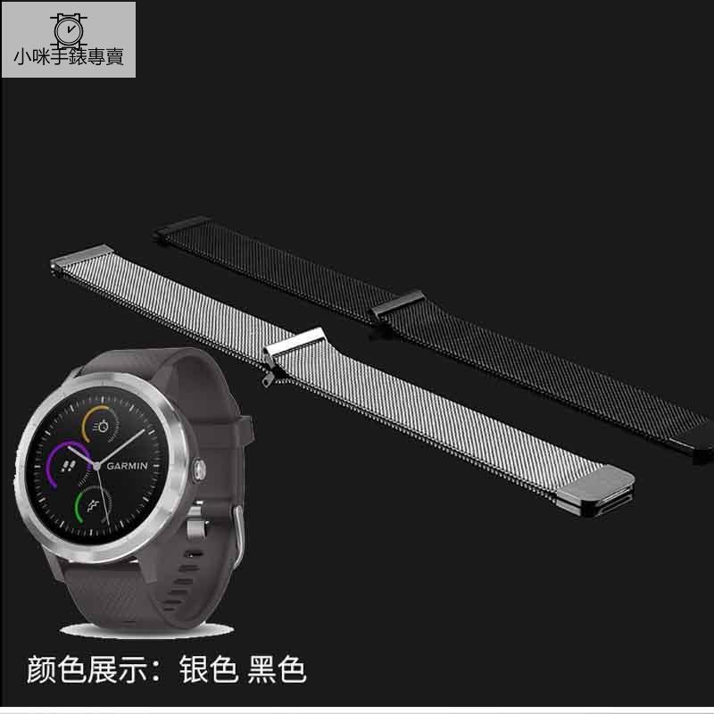 【小咪手錶專賣】Garmin Vivolife悠遊卡智慧手錶金屬錶帶 不鏽鋼錶帶 佳明 venu 手錶 米蘭磁 NT96
