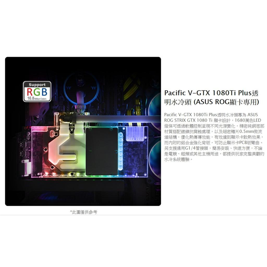 小白的生活工場*Thermaltake Pacific V-GTX 1080Ti Plus透明水冷頭 (ASUS ROG