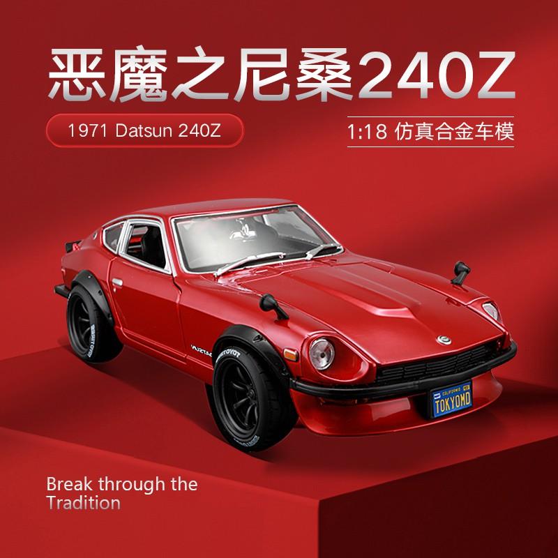 【shu】美馳圖1:18 1971 DATSUN 240Z 日產改裝版尼桑仿真合金汽車模型