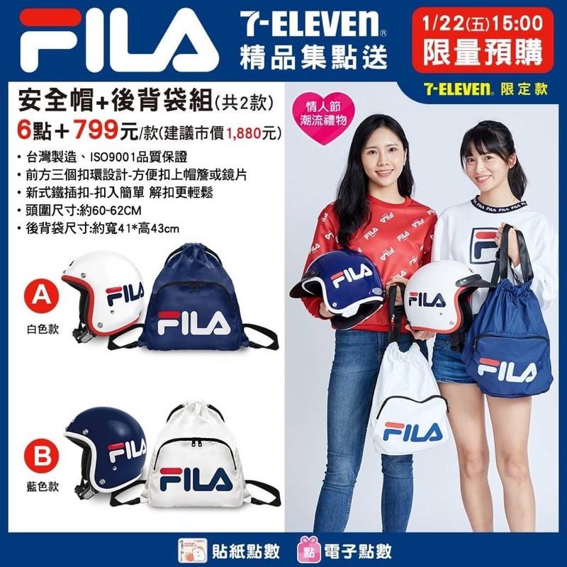 全新7-11fila安全帽(藍色款)