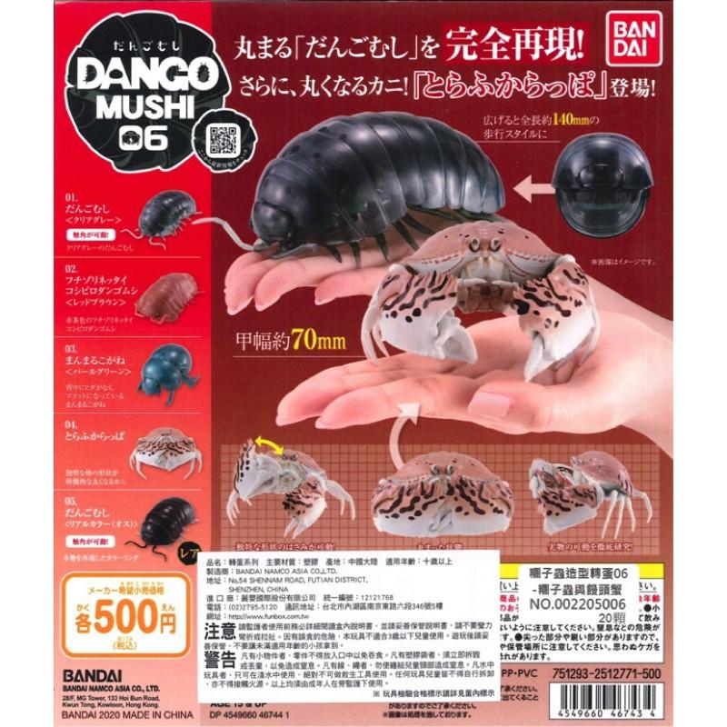 單售2號 萬代 BANDAI 糰子蟲造型轉蛋06-糰子蟲與饅頭蟹 糰子蟲 饅頭蟹 環保扭蛋 環保轉蛋