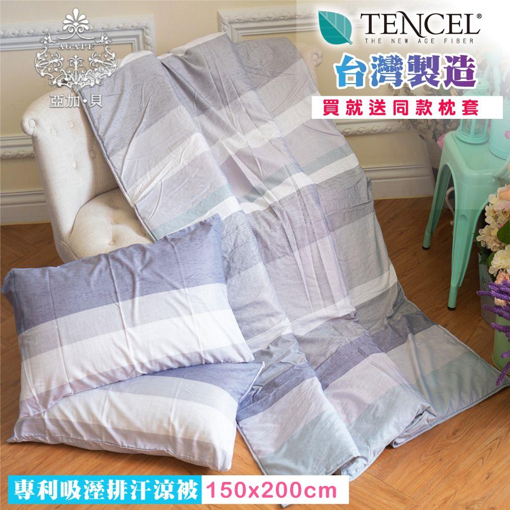 AGAPE亞加貝 台灣製造-極速傳說 吸濕排汗法式天絲涼被三件組 (150x200cm) 買涼被就送同款枕套2入