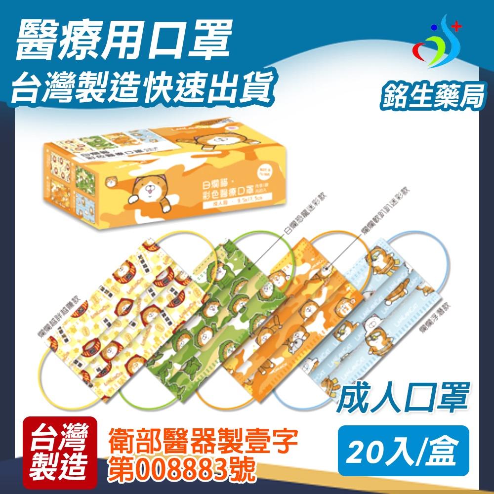 【銘生藥局】台灣製造成人醫療用口罩-上好 白爛貓彩色醫療口罩20入(上好生醫)
