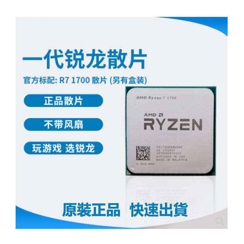 現貨 AMD 銳龍 r3 1200 1300x 1400 1500x1600 r5 2600 r7 1700x cpu