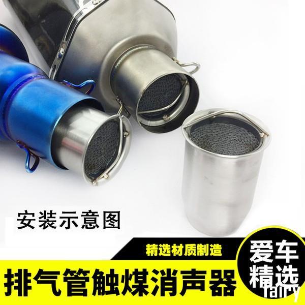 摩托車排氣管消聲器消音塞排氣管回壓芯靜音(改后聲音低沉渾厚) Fairy精品