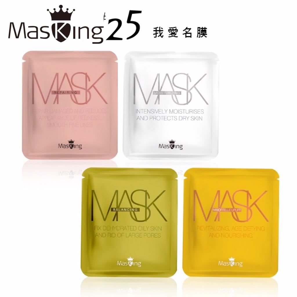 【Masking 膜靚】#25我愛名膜面膜組(修護/保濕/淨顏/塑妍) 混合性肌膚適用 MIT 正品7片/盒X4盒
