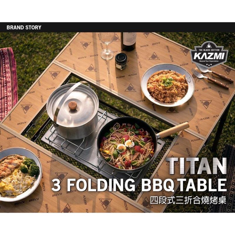 二手很新 KAZMI 四段式三折合燒烤桌含收納袋