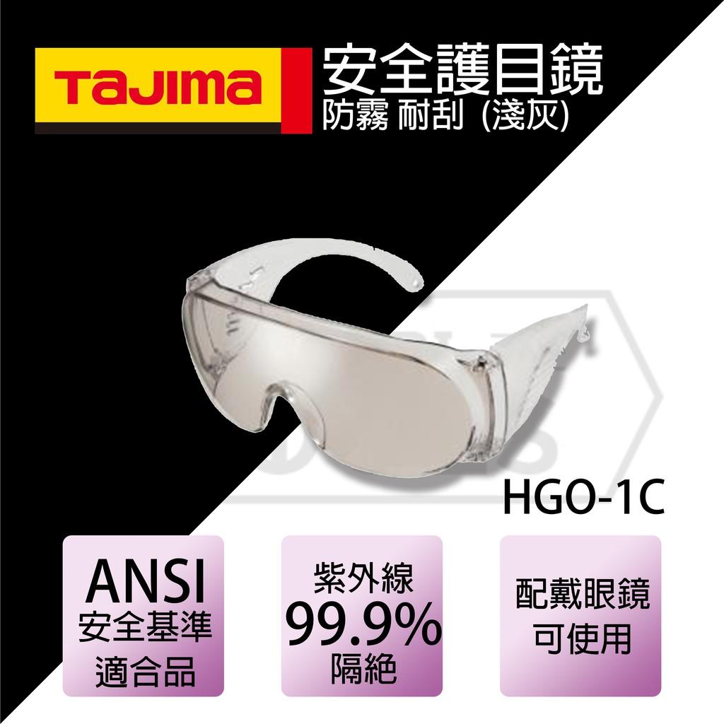 【伊特里工具】TAJIMA HGO-1C 護目鏡 淺灰 抗UV 室內外可用 可配戴於眼鏡外