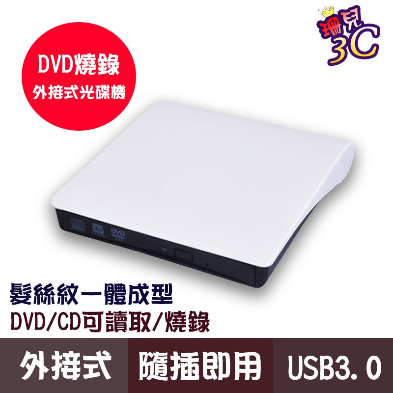 USB3.0 DVD燒錄機/光碟機/燒錄機/蘋果 Mac OSX適用/CD 光碟機/筆電用/隨插即用/髮絲紋造型