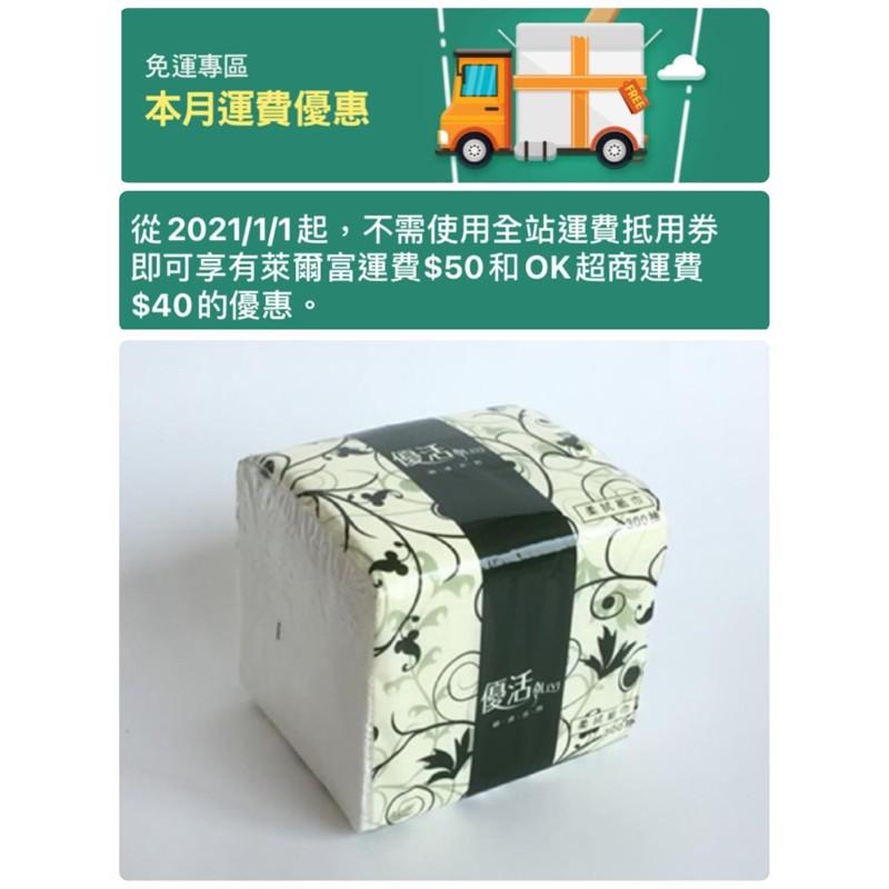 優活 小抽柔拭衛生紙 柔拭紙巾300抽取式 買貴退差價