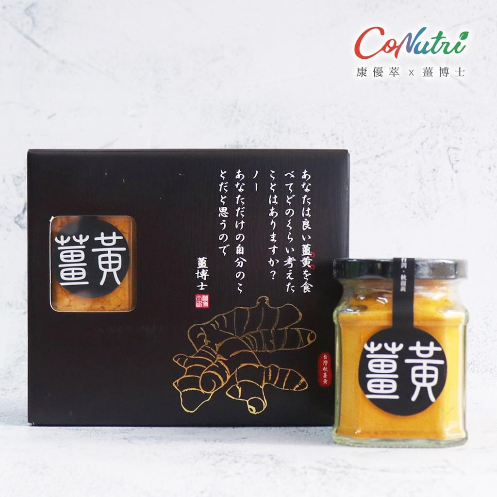 [ 台灣常溫 ] 薑博士 - 秋薑黃粉禮盒