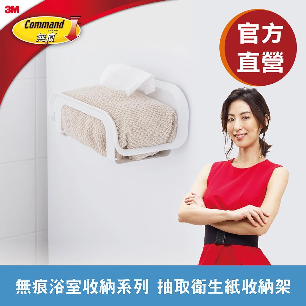 3M 無痕 防水收納-浴室免鑽抽取衛生紙收納架