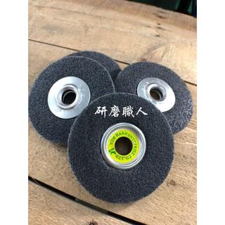 『研磨職人』 平面不織布輪鐵盤(灰色) 4吋 台灣製平面不織布 菜瓜布輪 金屬石材拋光 手提砂輪機用 高雄市