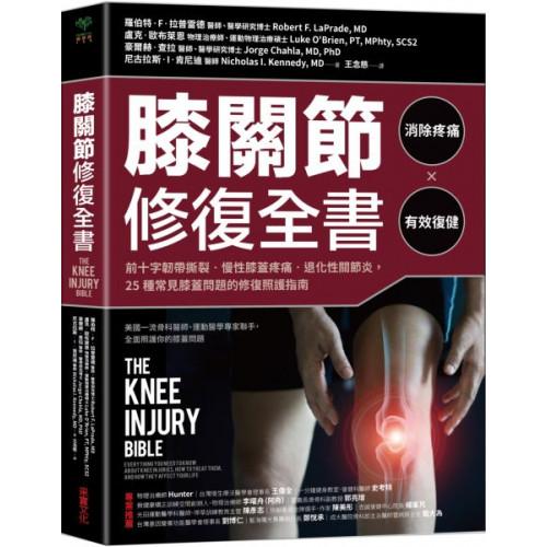 膝關節修復全書:慢性膝蓋痛‧退化性關節炎‧十字韌帶撕裂,25種常見膝蓋問題的修......【城邦讀書花園】