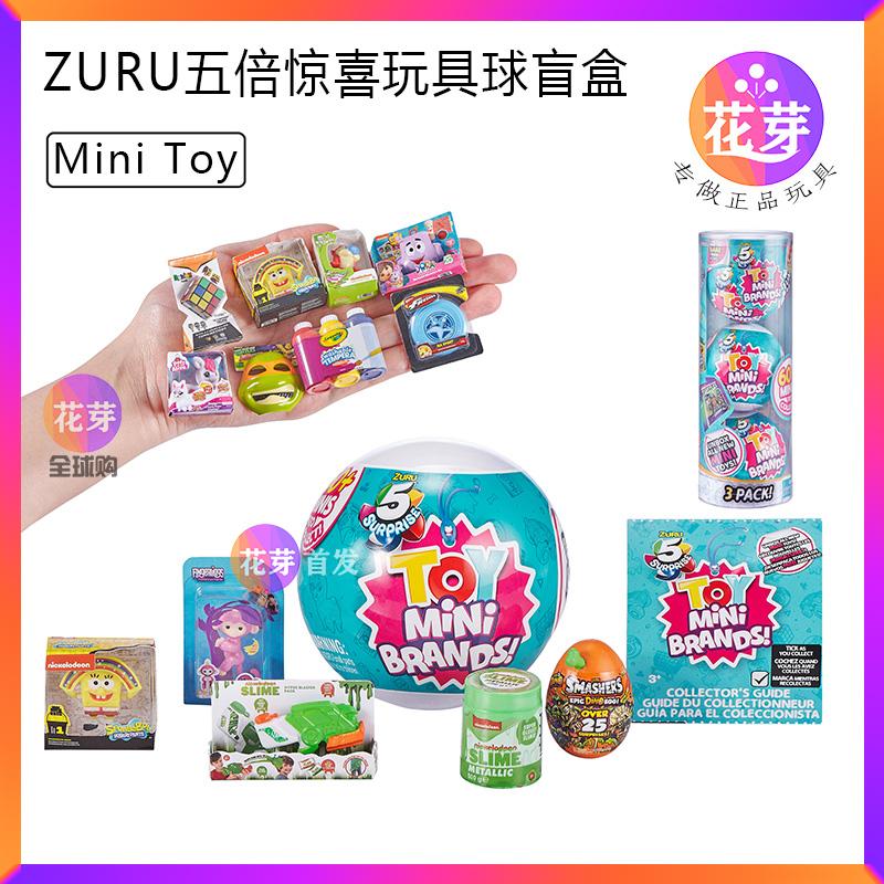 Zuru五倍驚喜球超市購物mini brands拆拆5倍盲蛋迷你玩具球盲盒