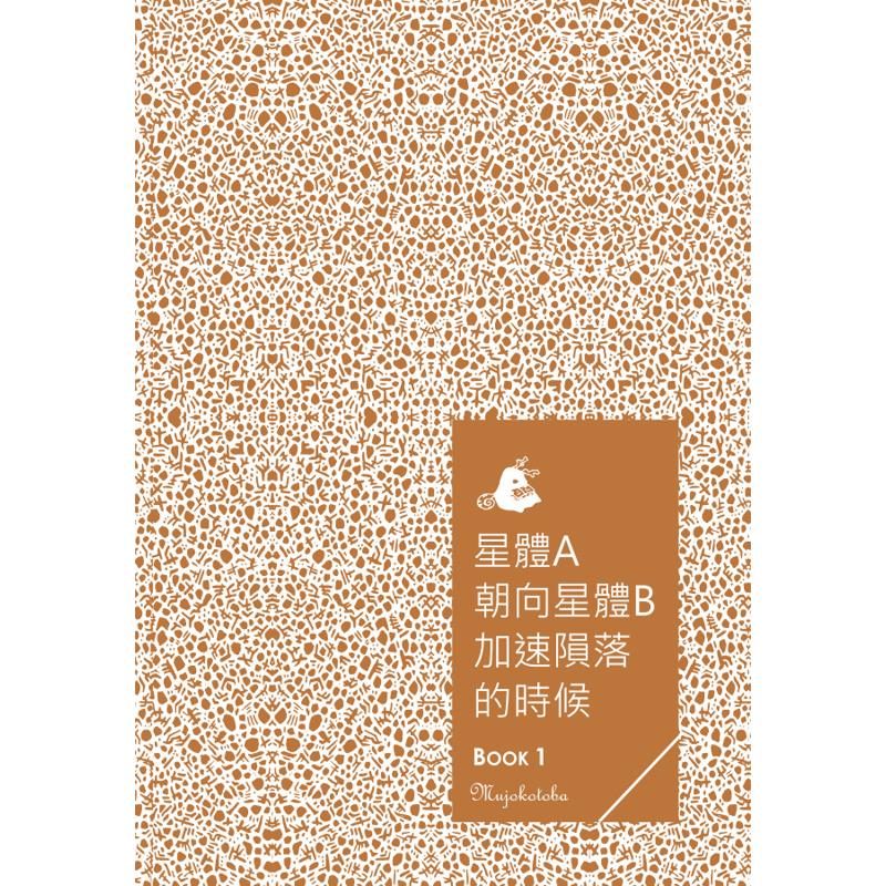 星體A朝向星體B加速隕落的時候 - Book 1[88折]11100919957