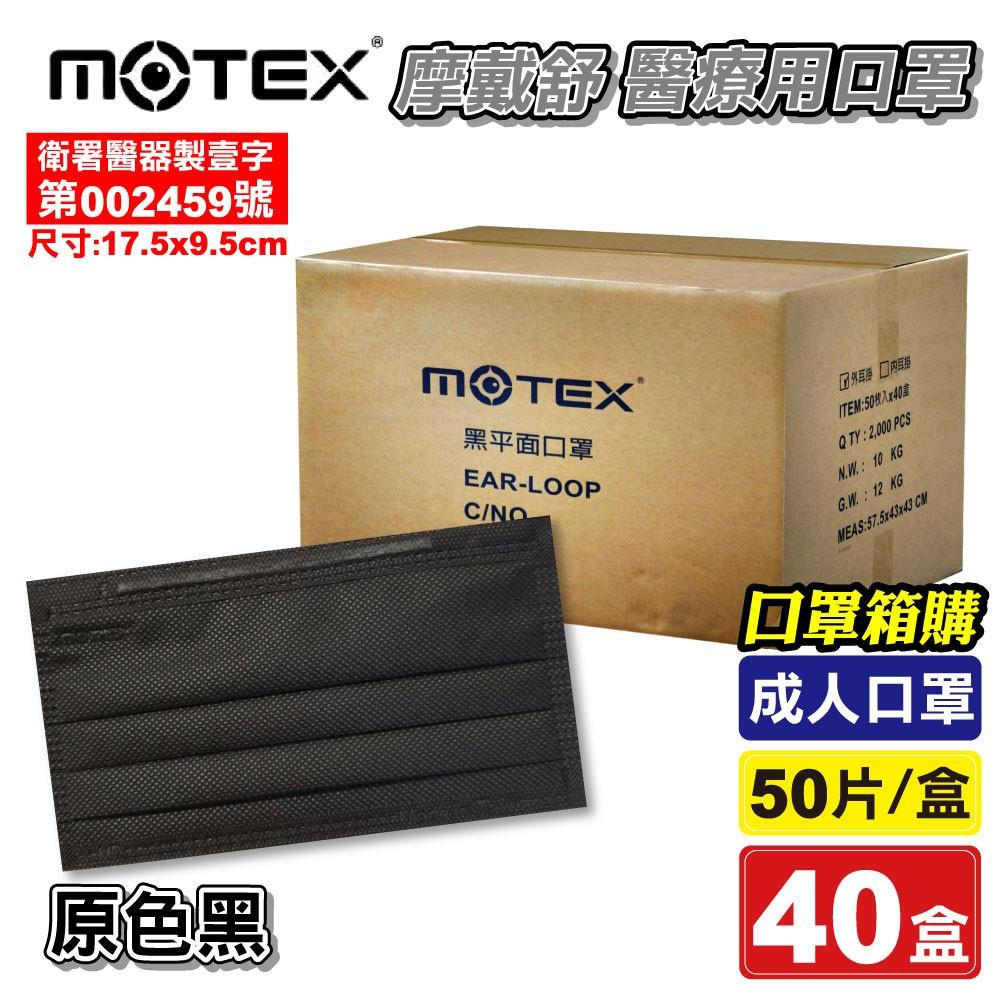 摩戴舒 MOTEX 雙鋼印 成人醫療口罩 (原色黑) 50入X40盒 (箱購) 專品藥局【2018130】